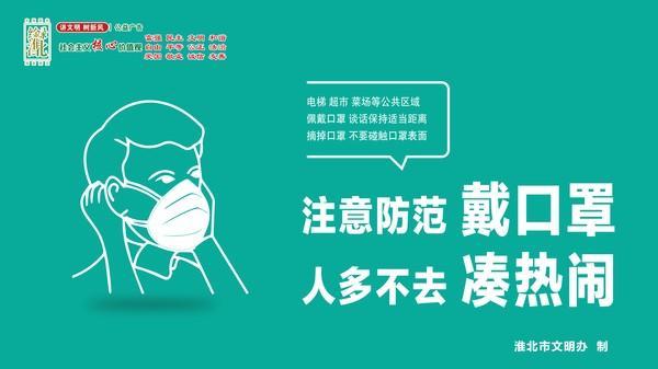 2.注意防范戴口罩.jpg