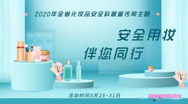 化妆品宣传周.jpg